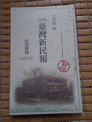 不二書店 六然居存日刊臺灣新民報社說輯錄1932-1935(光碟)