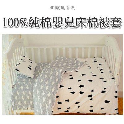 寶媽咪~新款北歐風嬰兒床純棉棉被套/棉被/被單專屬尺寸製作(多款花色)