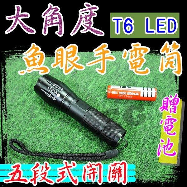 贈送電池 大角度 魚眼手電筒 CREE XM-L T6 LED變焦手電筒 高亮度LED 18650