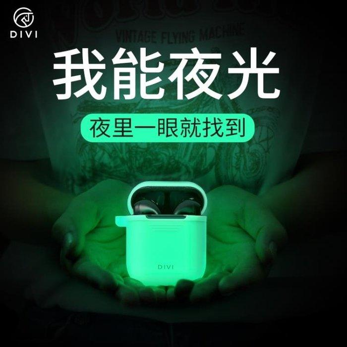 保護殼 AirPods保護套蘋果airpods2無線藍牙殼耳機充電盒夜光
