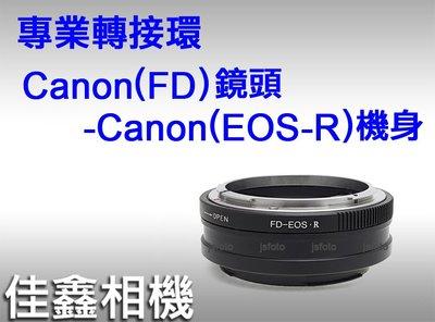 @佳鑫相機@(全新品)FD-EOS(R)專業轉接環 Canon FD鏡頭 轉至 Canon EOS-R系列機身 可刷卡!