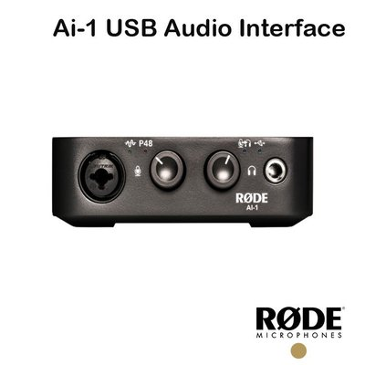『E電匠倉』RODE Ai-1 USB Audio Interface 錄音介面 K歌 直播 USB接頭