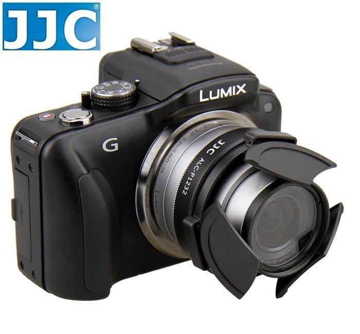 又敗家JJC黑色銀色Panasonic自動鏡蓋12-32mm自動鏡頭蓋f/3.5-5.6自動前蓋HD自動鏡頭保護蓋自動鏡頭前蓋自動蓋自動開關蓋替代37mm鏡頭蓋