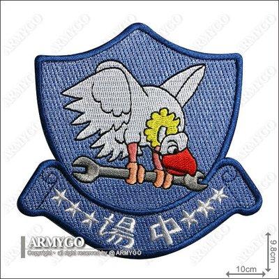 【ARMYGO】空軍第439聯隊修補大隊場站中隊 部隊章