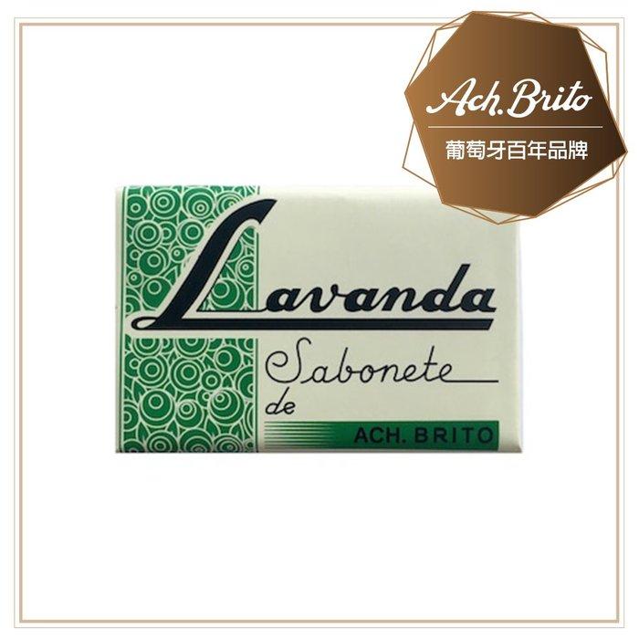 【Ach Brito 艾須‧布里托】Lavanda純淨薰衣草皂 90g  100%植物皂 純粹薰衣草香氛