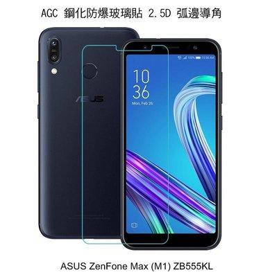 -庫米--AGC ASUS ZenFone Max (M1) ZB555KL 鋼化防爆玻璃貼 弧邊導角 9H 2.5D
