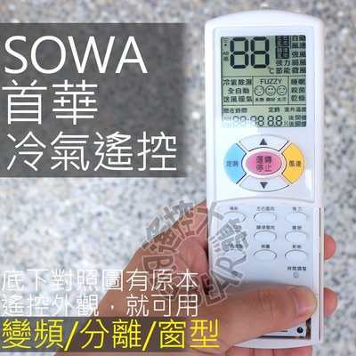 SOWA 首華冷氣遙控器 【43合1全系列可用】冷暖 變頻 分離式 窗型 冷氣遙控器