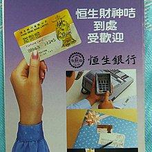 MTR 恒生財神咭 票套 PPM22 5/87