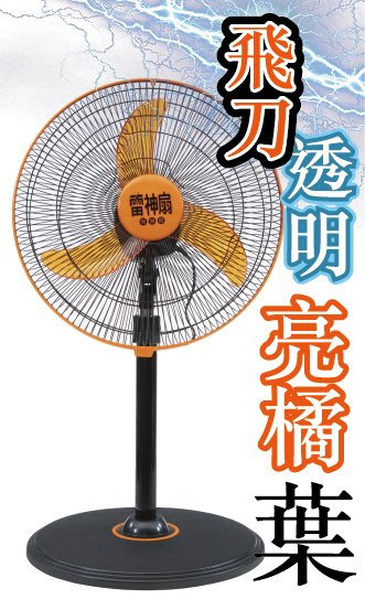 16吋桌立扇飛刀透明橘色扇360度擺頭有手動仰角