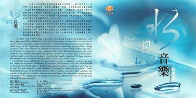 妙蓮華 CJ-1603 水晶音樂(精選集)