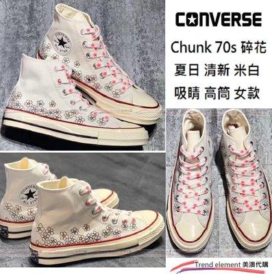 Converse Chunk 70s 經典 碎花 米 白 清新 氣質 高筒 帆布 自然 女鞋 ~美澳代購~