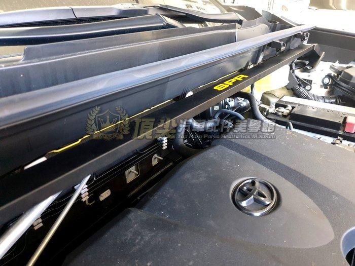 TOYOTA豐田【五代RAV4引擎室拉桿】2019 RAV4 5代 五代 鋁合金 SPR引擎室平衡桿 強化拉桿 穩定車身