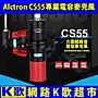 【網路K歌超市】Alctron CS55 電容麥克風 3...