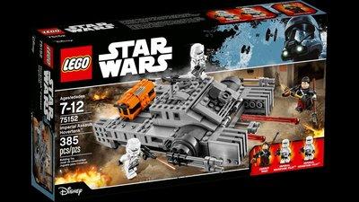 絕版 交換禮物【芒果樂高】Lego 75152【懸浮坦克】【星際大戰 俠盜一號】【壓盒還原】 新竹市