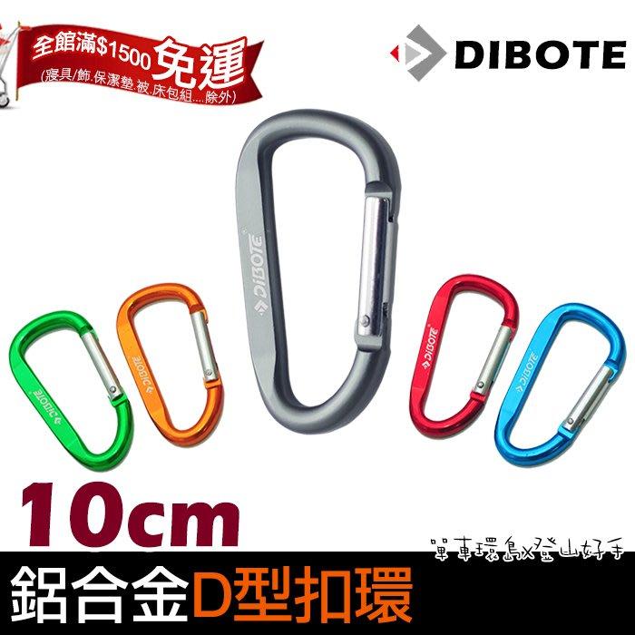 【登山好手】DIBOTE D型鋁合金登山扣環-10cm 登山扣 D型扣 多功能扣 多用途 可桃園自取.超取 贈品