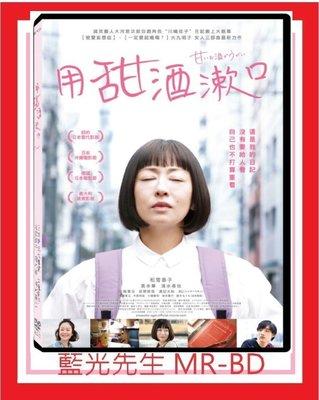[藍光先生DVD] 用甜酒漱口 My Sweet Grappa Remedies (天空正版 ) - 預計5/7發行