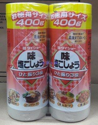 美兒小舖COSTCO好市多代購~日本原裝進口 DAISHO 胡椒鹽(400gx2入)