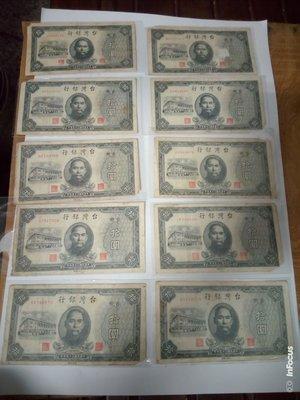 早期老台鈔35年10元10張,希少