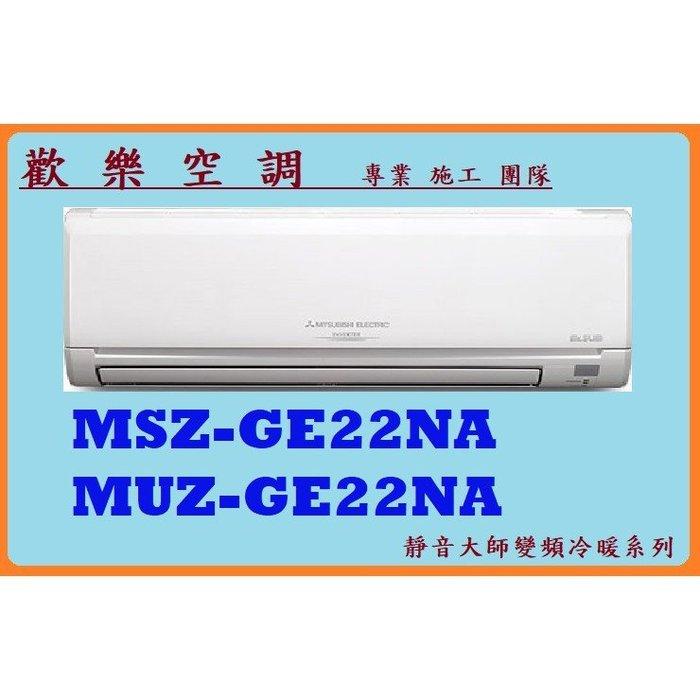 ❆歡樂空調❆MITSUBISHI三菱電機冷氣/MSZ-GE22NA/MUZ-GES22NA/靜音大師變頻冷暖系列
