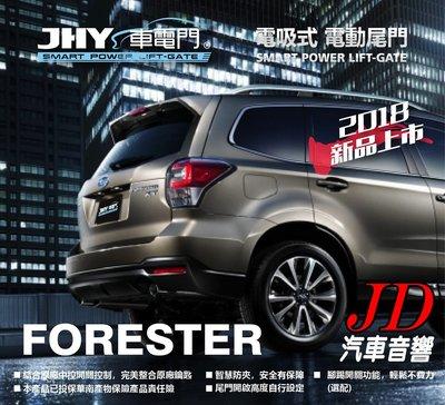 【JD 新北 桃園】JHY 車電門 SUBARU 13-17 FORESTER 電吸式 電動尾門 2018年 新品上市