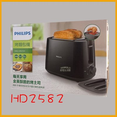 PHILIPS飛利浦 Daily Collection烤麵包機(黑/粉色可選)HD2582/HD2584