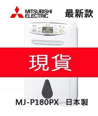 【現貨在台不用等 包關稅】三菱最新除濕機MJ-P180PX 附中文說明書 (MJ-180MX MJ-E180AK)