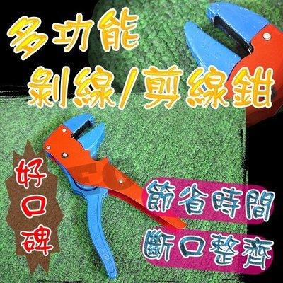 多功能剝線鉗 剪線鉗 全尺寸可用 好用不斷線 老虎鉗 尖嘴鉗 燈條線組 剪刀 剝線器 剝線刀