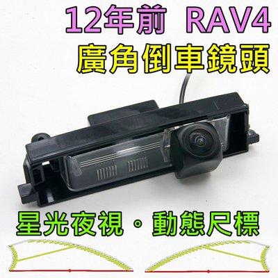 豐田 12年前 RAV4 星光夜視 動態軌跡 廣角倒車鏡頭