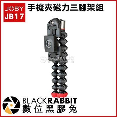 數位黑膠兔【 JOBY JB17 GripTight ONE Magnetic Impulse 磁力三腳架手機夾組 】