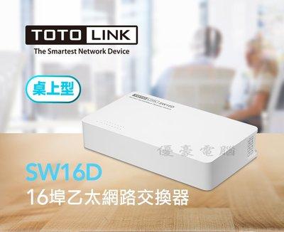 【UH 3C】TOTO-Link SW16D 桌上型16埠乙太網路交換器 集線器 HUB