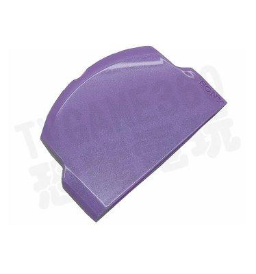 【出清商品】PSP3000 紫丁香 丁香紫 紫色主機專用電池蓋 (裸裝)【台中恐龍電玩】