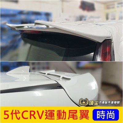 HONDA本田5代5.5代【CRV5運動尾翼】2017-2021年CRV五代 造型尾翼 改裝配件 大包 空力套件 包圍