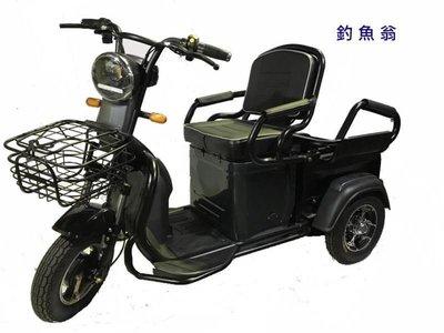 【熊好騎店舖】可愛馬釣魚翁三輪電動車 e-bike