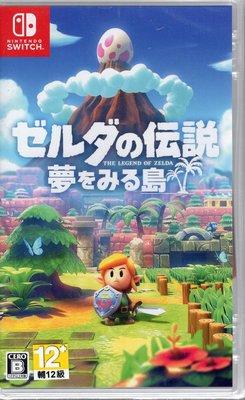 Switch遊戲NS 薩爾達傳說 織夢島 Zelda: Link's Awakening中文版9/20【板橋魔力】