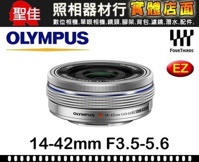【平行輸入】OLYMPUS M.ZUIKO DIGITAL 14-42mm F3.5-5.6  裸裝