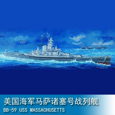 小號手 1/350 美國海軍馬薩諸塞號戰列艦 BB-59 05306