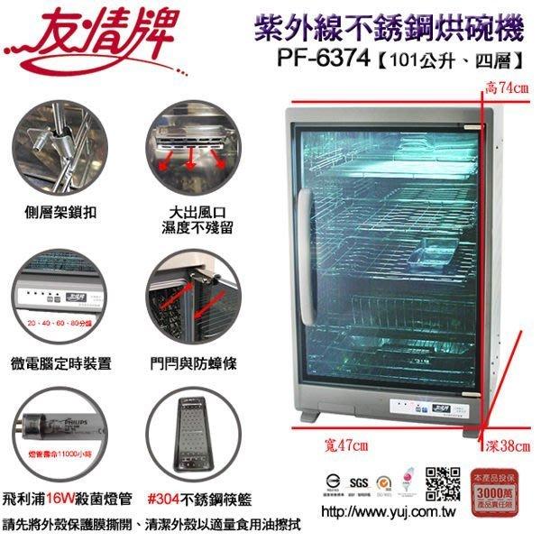 【翔玲小舖】101公升友情四層全不鏽鋼紫外線烘碗機PF-6374