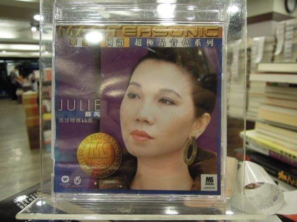蘇芮華納國語超極品音色系列精選 24K GOLD 飛碟JAPAN 壓片 cd詞頁幾新 收搭錯車原聲全曲 稀少
