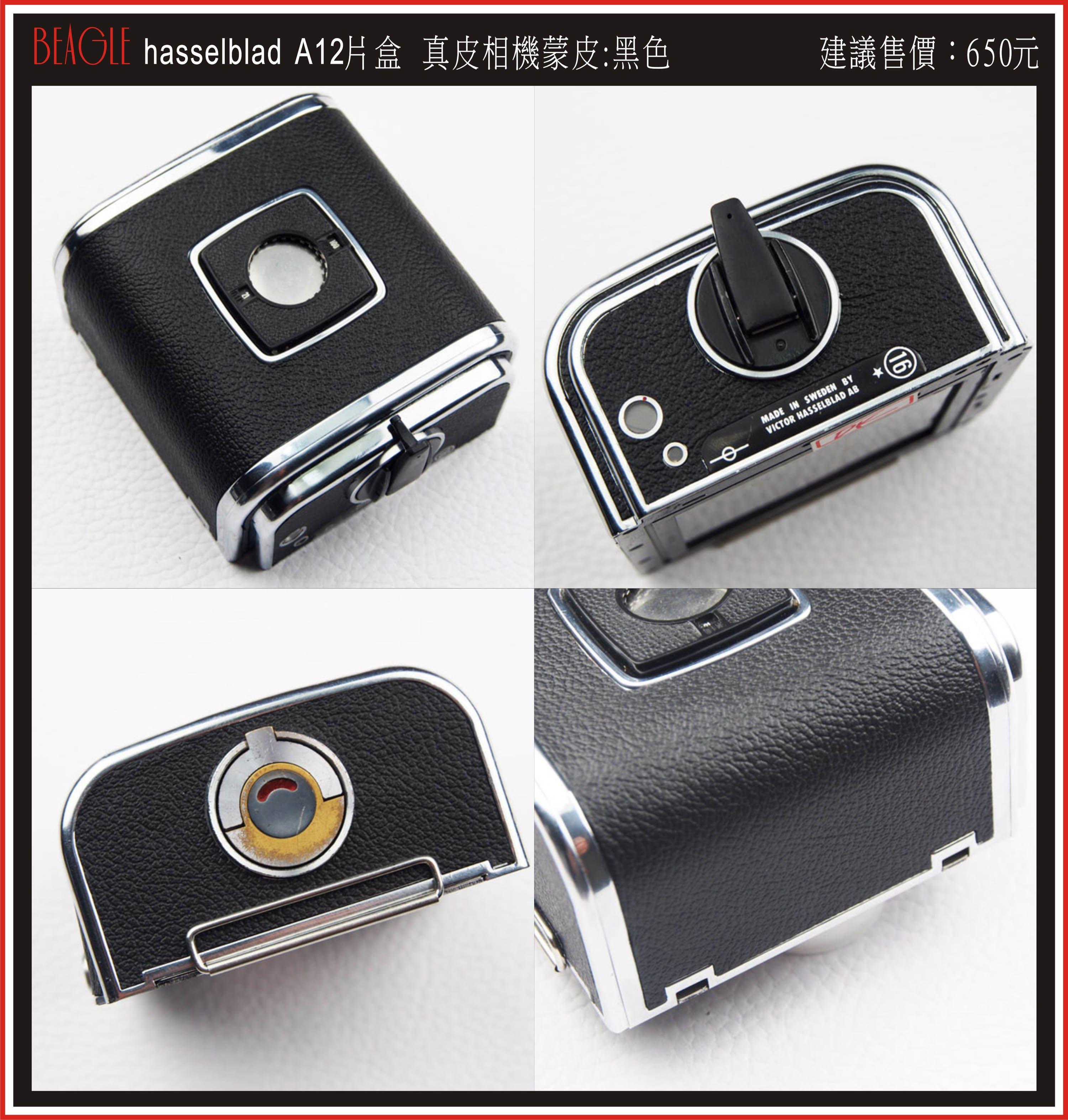 (BEAGLE) hasselblad A12片盒 真皮相機蒙皮---黑色---可訂製其他顏色
