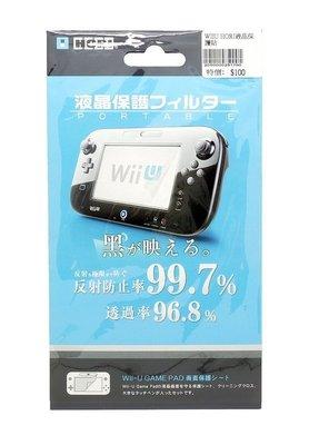 任天堂 Nintendo WiiU GamePad HORI 液晶保護貼【台中恐龍電玩】