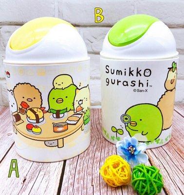 【Pepe.Ann】角落小夥伴 角落生物 圓形 小垃圾桶(2款) 83002553