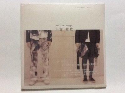 ~拉奇音樂 ~ un - love song 不愛,情歌  2008亞神唱片發行 全新未拆封