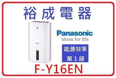 【裕成電器‧高雄自取 來電議價更便宜】國際牌8公升除濕機 F-Y16EN 另售 F-Y28EX F-Y24CXW(P)