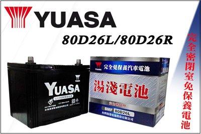 【優選電池】YUASA 湯淺 汽車電池 80D26L 80D26R SMF = GS 80D26L/R 免加水 密閉式
