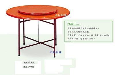 【中和利源店面專業家】全新 5尺 玻璃纖維桌圓桌 +3尺轉盤+軌道+粗管折合桌腳=4件 辦桌 團圓桌收合摺合桌 餐桌