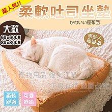 80*80CM大款柔軟吐司寵物窩墊 坐墊 座墊 靠墊 椅墊 貓床 寵物坐墊 吐司坐墊 麵包切片 吐司切片