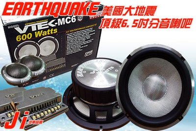 **Ji汽車音響** EARTHQUAKE 美國大地震 頂級鑑賞級6.5吋分音喇吧 音質細膩呈現 原裝進口
