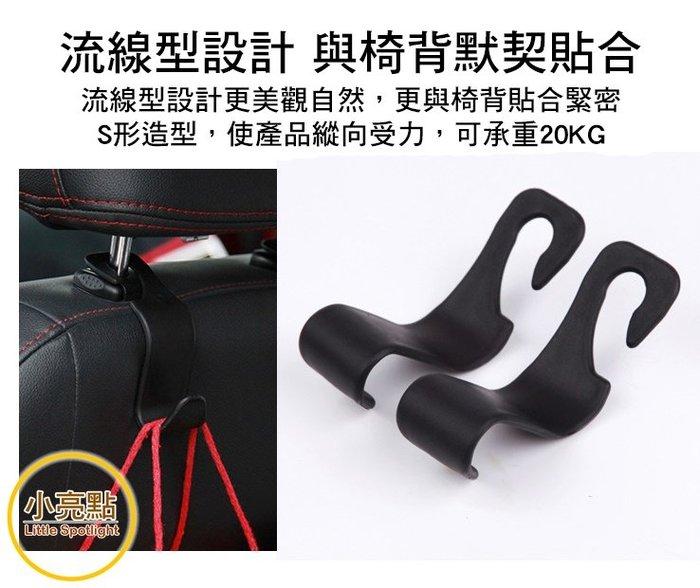 【小亮點】車用後座掛勾 椅背置物掛勾 多功能車用掛鉤 S型汽車掛勾 汽車置物鈎 頭枕掛勾