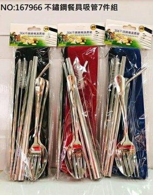 304不鏽鋼餐具吸管7件套裝組(內容:筷子*1、湯匙*1、叉子*1、粗吸管*1、細吸管*1、清潔刷*1、收納袋*1)隨身攜帶好方便