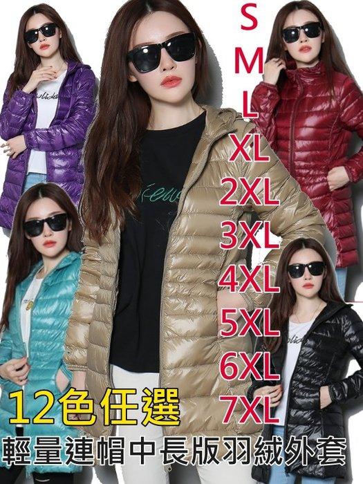 40-110公斤 S-7XL 【F43】暖 · 輕量羽絨連帽保暖外套((特價)) ↓ ·漾貝比